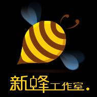 新蜂工作室